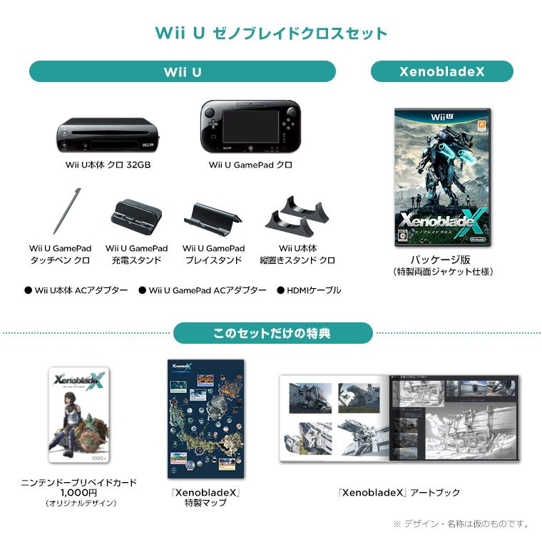 Xenoblade Chronicles X Wii U Set Img_info_20150206_01