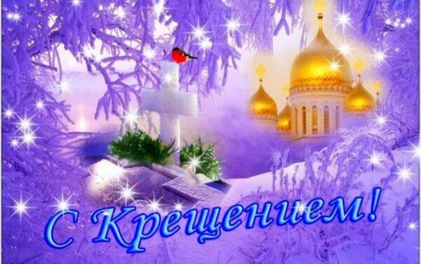 Поздравлялки! 3 - Страница 22 Kreschenie-gospodne-2018-kartinki-otkrytki-nailuchshie-pozdravleniya-pozhelaniya_1