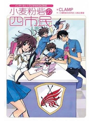 Un crossover TRC/Holic: Shiritsu Holitsuba Gakuen 009