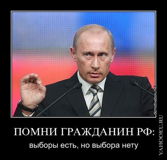 Выборы - Страница 3 1323164443_yaoas1lx0jl1