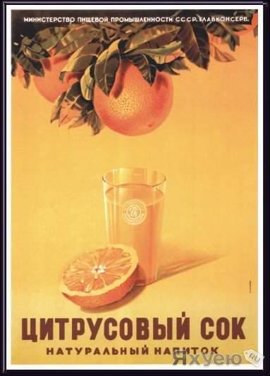Variedad de productos en la URSS 1340377076_5