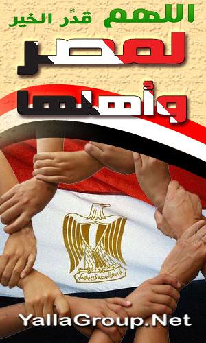 الهم قدر الخير لمصر Love_Egypt_2