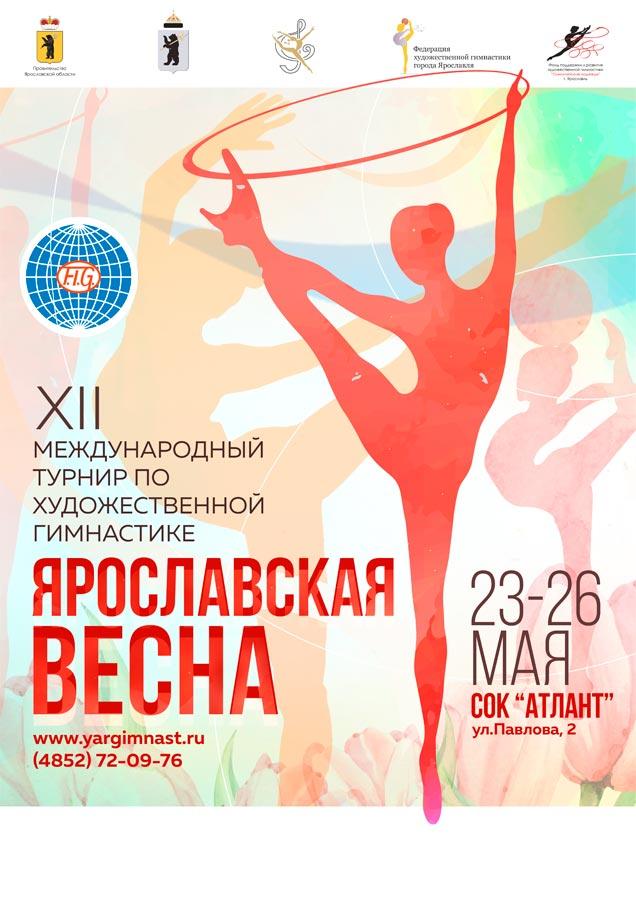 12ème YAROSLAVL SPRING (Russie) Gym