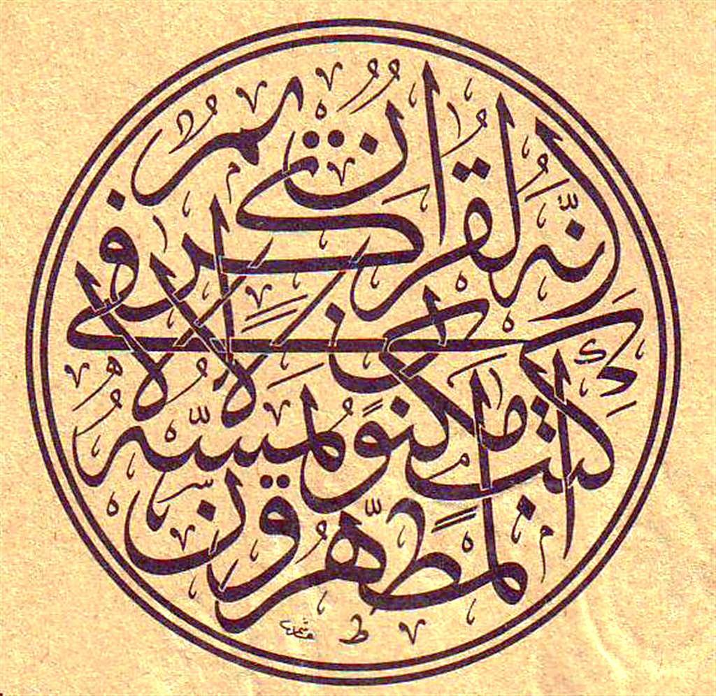 Islamic way of writing كتابات وخطوط عربية اسلامية D987d8a7d8b4d985121