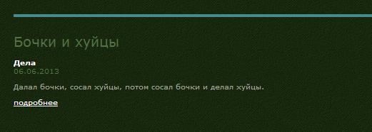 Сайт известного адвоката Анатолия Кучерены закидали порнухой  4_86_11