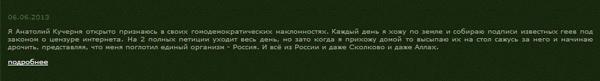 Сайт известного адвоката Анатолия Кучерены закидали порнухой  4_86_17s