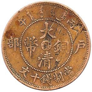 2 Monedas de China Hupeh10a