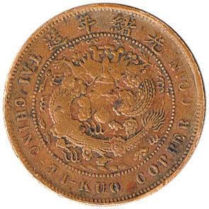 2 Monedas de China Hupeh10b