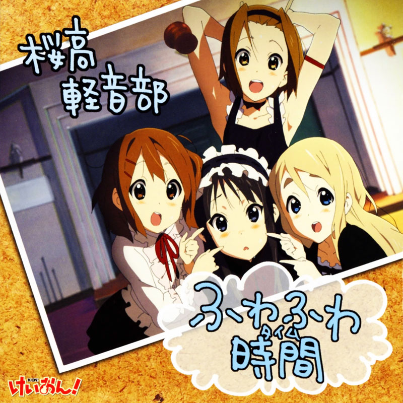 K-On! picture Fuwa-fuwa-time-cover