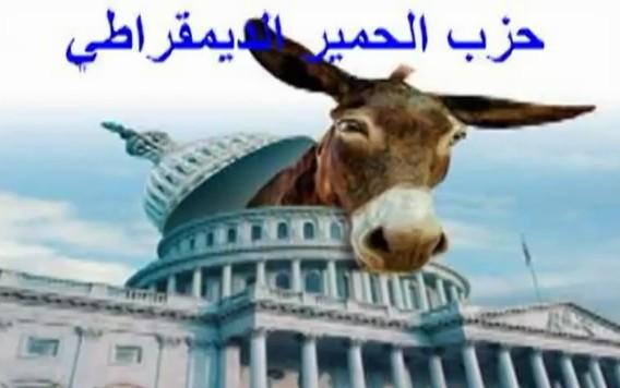 إكتشفوا حزب الحمار الديمقراطي 14112011-5214f