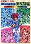 SAINT SEIYA Zeus/Chaos Chapter par Iro Sakamihara Tseiya-999