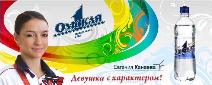 Publicités avec de la GR dedans - Page 4 Zhenya-kanaeva-waterad