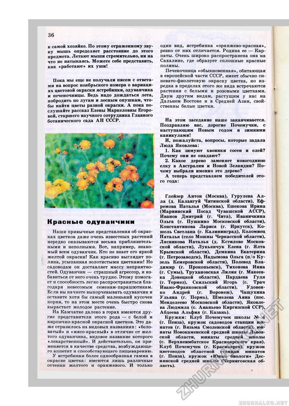 Хвасталка, у кого чего выросло интересного ;)  - Страница 5 Page0037