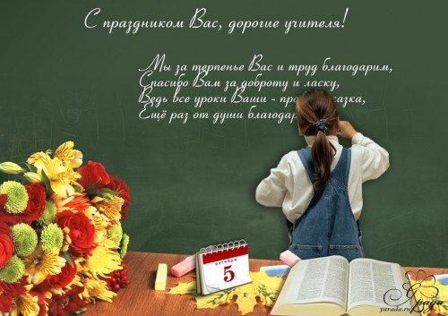 С Днем учителя!!! 30429904