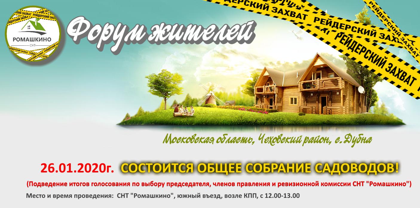 РЕЙДЕРСКИЙ ЗАХВАТ ВЛАСТИ! - Страница 9 Image