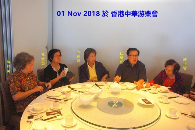 《2018 丘慧娟 同學生日會》 DSC00001