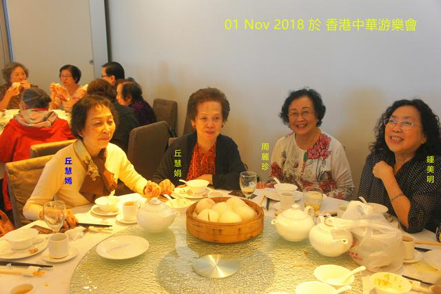 《2018 丘慧娟 同學生日會》 DSC00024