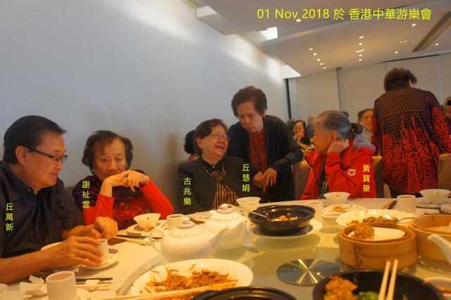 《2018 丘慧娟 同學生日會》 DSC00011
