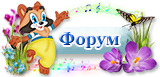 Форум