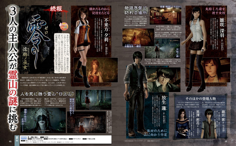[Atualizado 2] Fatal Frame 0 tem trailer e detalhes divulgados 1409167890-zero-nuregarasu-no-miko-famitsu-1