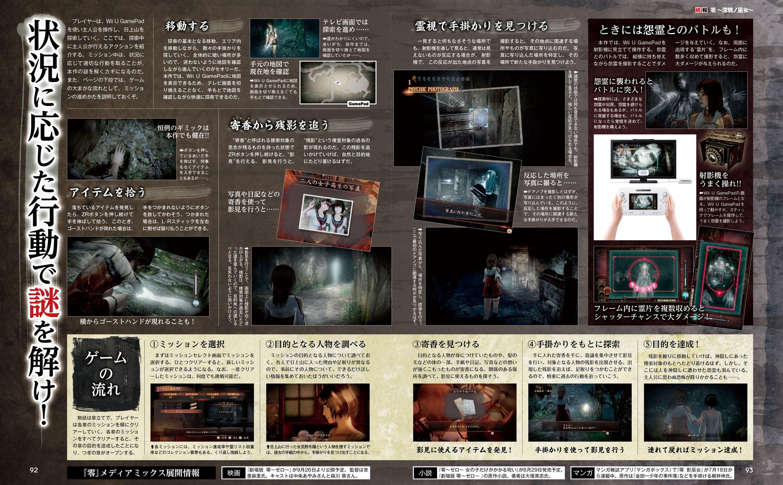 [Atualizado 2] Fatal Frame 0 tem trailer e detalhes divulgados 1409167891-zero-nuregarasu-no-miko-famitsu-2