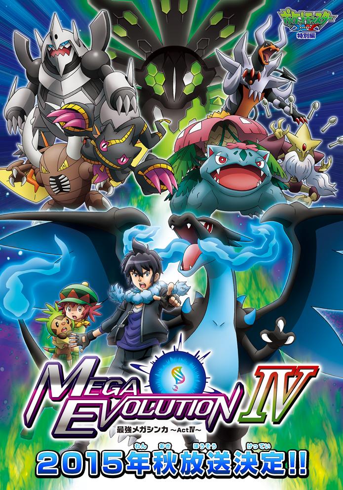 Pokémon OAV Acte 4 : La plus puissante Méga-évolution [29 Octobre]  1439371249-1439358301682