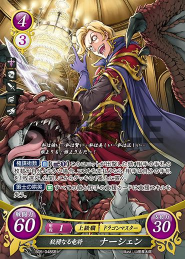 Fire Emblem jeu de cartes Cipher - Page 5 1465721606-b05-048sr