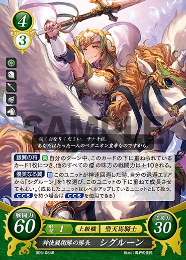 Fire Emblem jeu de cartes Cipher - Page 5 1465721628-b05-084r
