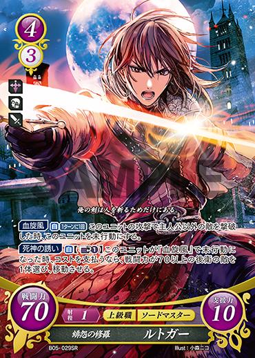 Fire Emblem jeu de cartes Cipher - Page 5 1465721635-b05-029sr