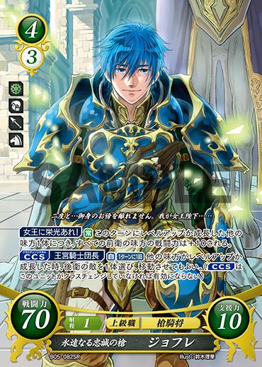 Fire Emblem jeu de cartes Cipher - Page 5 1465721644-b05-082sr