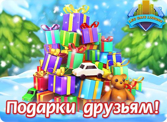 Cadeaux supercity 1482189969-4