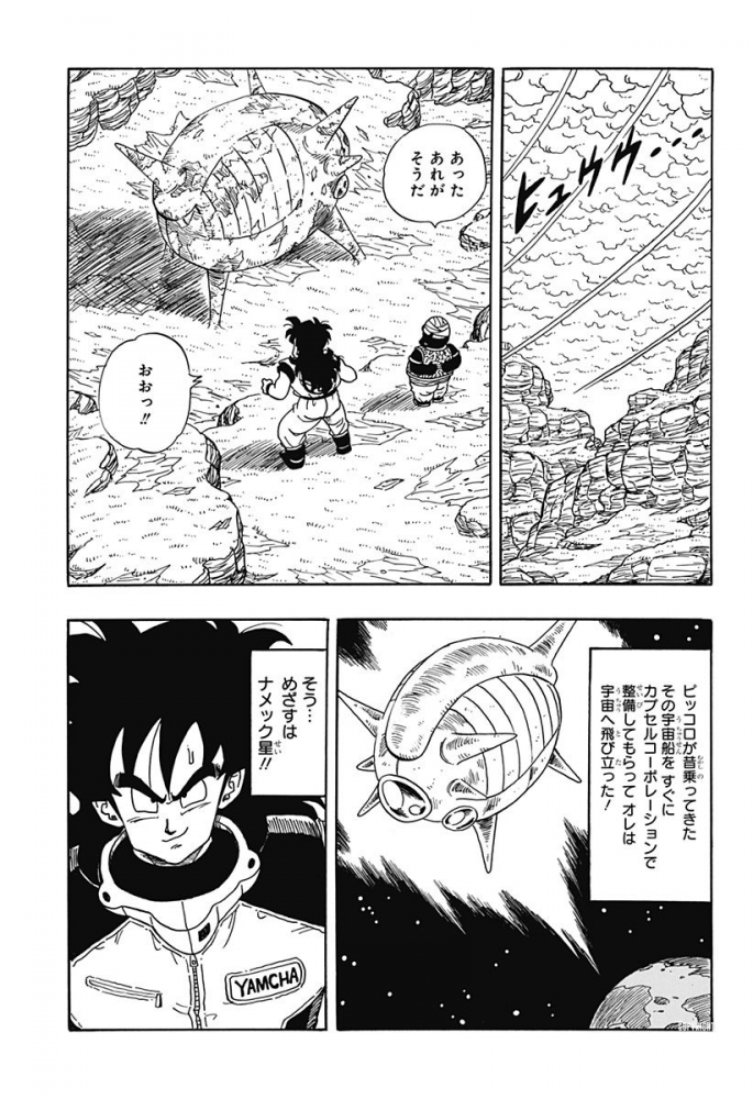 Story of Yamcha 1495113376-mzlet6n-685x1000