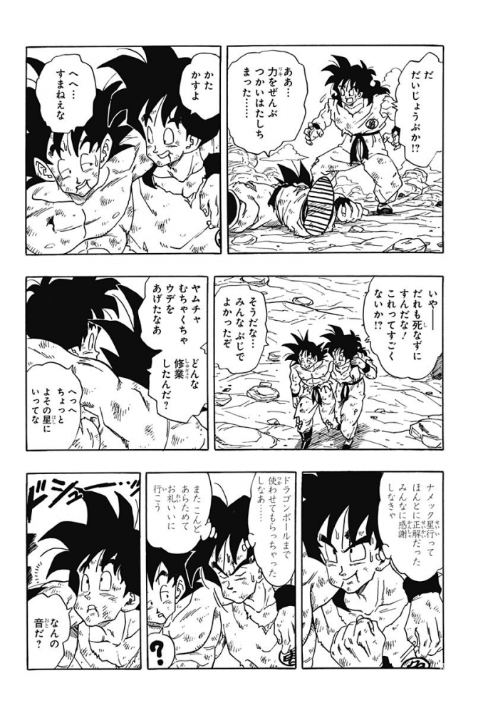 Story of Yamcha 1495113417-yl67f1a-685x1000