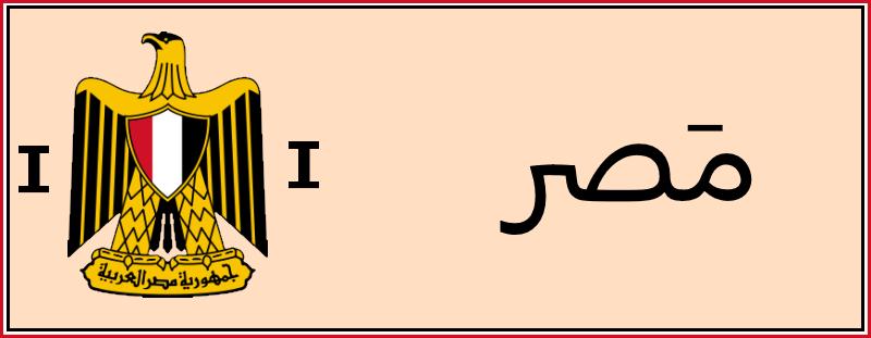 [Guerre Civile] Seconde guerre civile irakienne 1509381764-enteteegpt