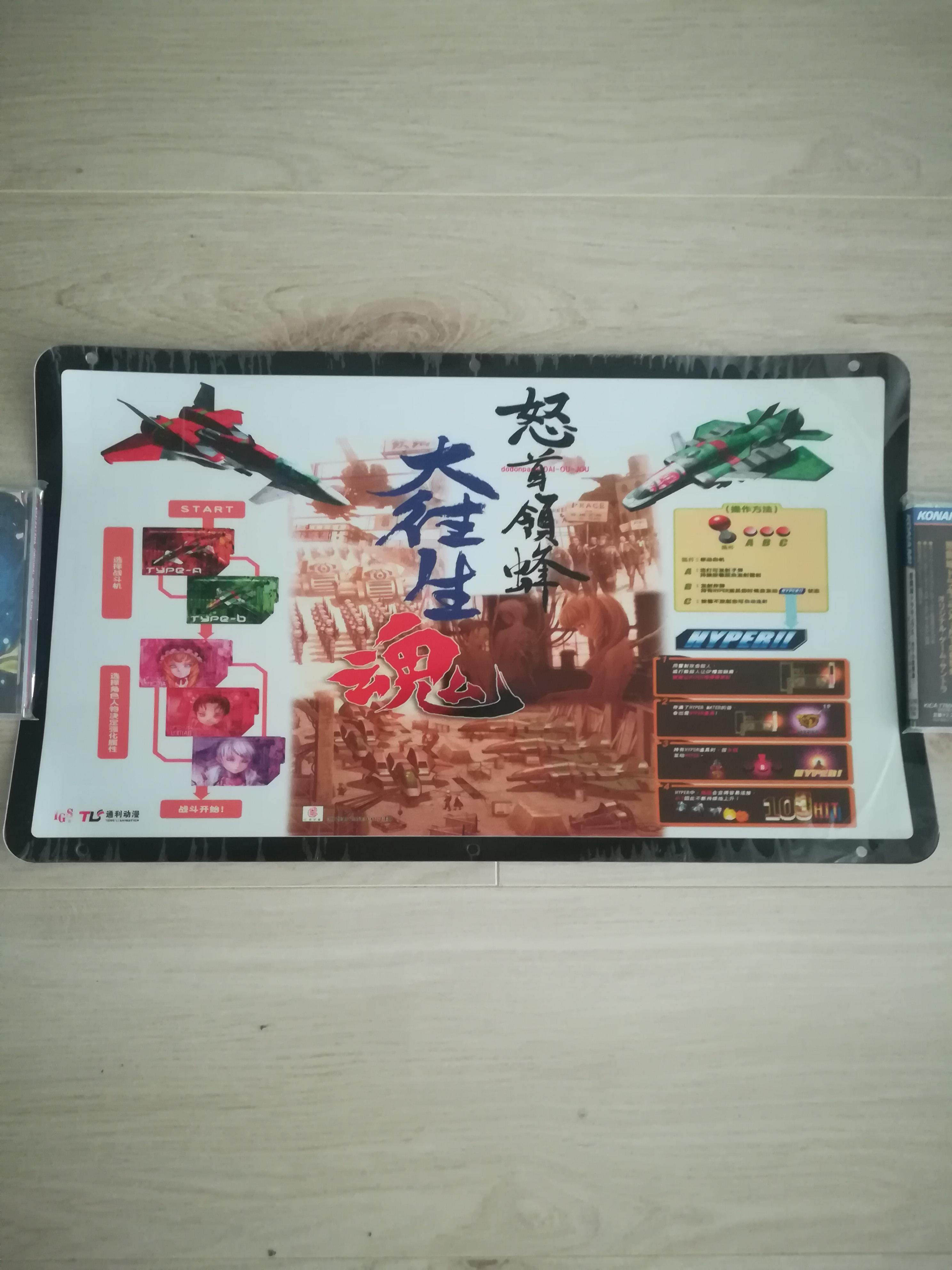 [Dossier] shmups full kits CAVE / Computer Art Visual Entertainment  1540135450-img-20180616-140445