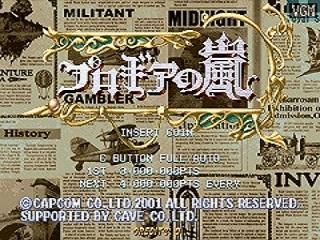[Dossier] shmups full kits CAVE / Computer Art Visual Entertainment  1570360678-1564919785-22939-titre-progear-no-arashi
