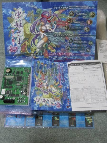 [Dossier] shmups full kits CAVE / Computer Art Visual Entertainment  1572285624-mush-5