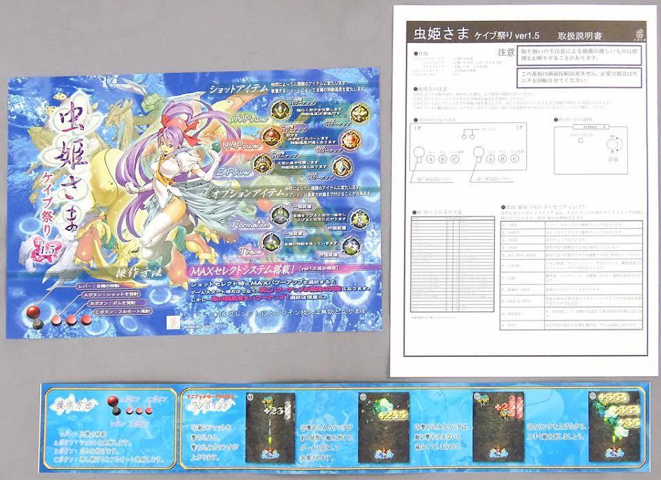 [Dossier] shmups full kits CAVE / Computer Art Visual Entertainment  1572285634-mush-2