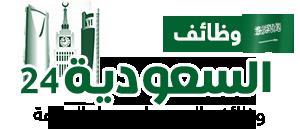 وظائف السعودية 24 | وظيفة اليوم 1442 حكومية نسائية شركات