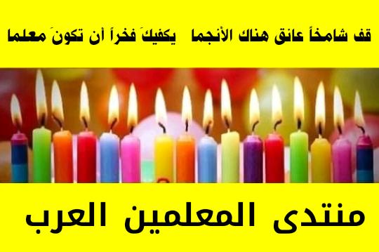 منتدى المعلمين العرب