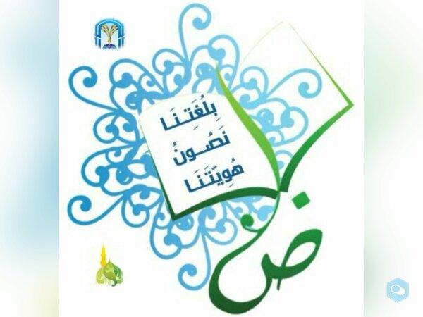 دروس خصوصية - اللغة العربية - img