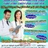 تكوين مندوب طبى