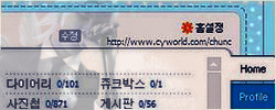 Devil Beside You-RPG 272152486202cyworld_copie