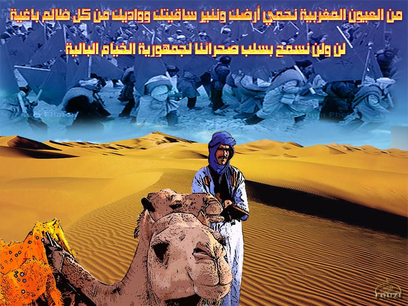 الصحراء مغربية  735761sahara