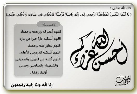 وفاة احمد المعتصم 804038266
