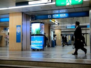 [Emission] Faut pas rêver - spécial Japon - Vendredi 23 Juillet 961930808_YokohamaCitySubway_Japan