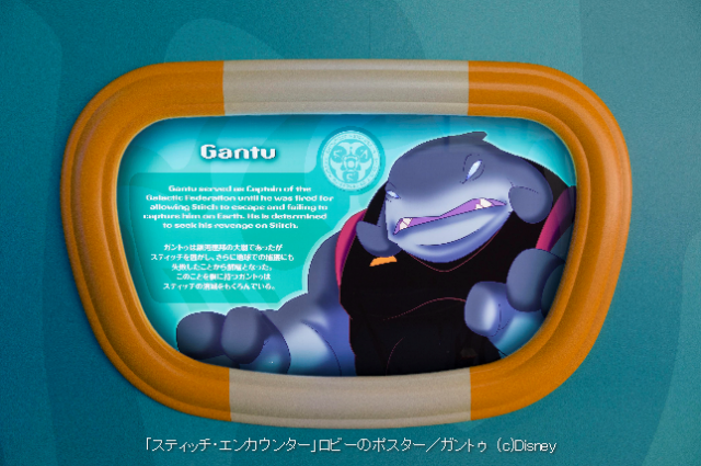 [Tokyo Disneyland] Nouvelle attraction : Stitch Encounter (17 juillet 2015) - Page 2 118279se5