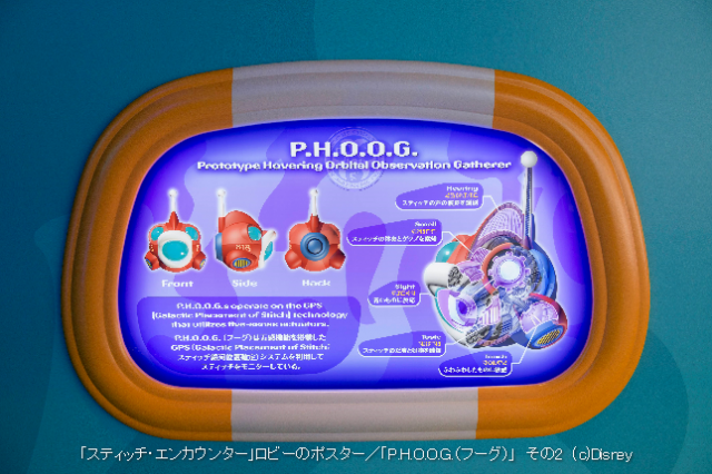[Tokyo Disneyland] Nouvelle attraction : Stitch Encounter (17 juillet 2015) - Page 2 118953se7
