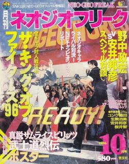 Neo Geo Freak  121881IMG0001