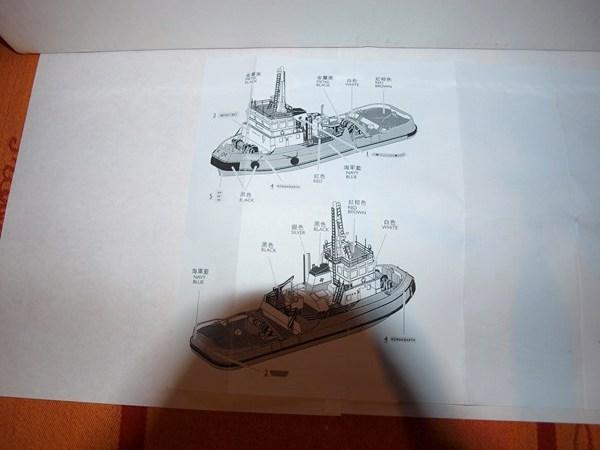 1/350 Bristish Rowankach Tug Boat  124335P2034256Copier